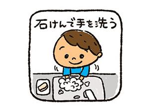 石けんで手を洗う